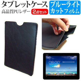 無ASUS MeMO Pad FHD10 ME302-BL16LTE SIM[10.1英寸]藍光cut指紋防止液晶屏保護膜和平板電腦情况安排箱蓋保護膜02P01Oct16