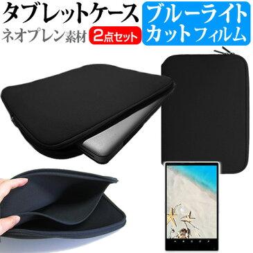 SONY Xperia Z2 Tablet[10.1インチ]ブルーライトカット 指紋防止 液晶保護フィルム と ネオプレン素材 タブレットケース セット ケース カバー 保護フィルム 送料無料 メール便/DM便