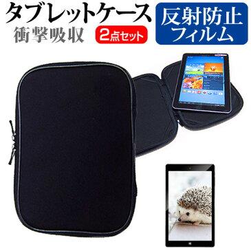 Lenovo ThinkPad X250[12.5インチ]ブルーライトカット 指紋防止 液晶保護フィルム と 衝撃吸収 タブレットPCケース セット ケース カバー 保護フィルム タブレットケース 送料無料 メール便/DM便