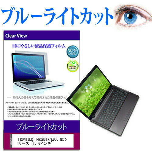 PCアクセサリー, その他 FRONTIER FRNXW617KD80 NX 15.6