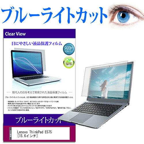 PCアクセサリー, 液晶保護フィルム  10 Lenovo ThinkPad E575 15.6