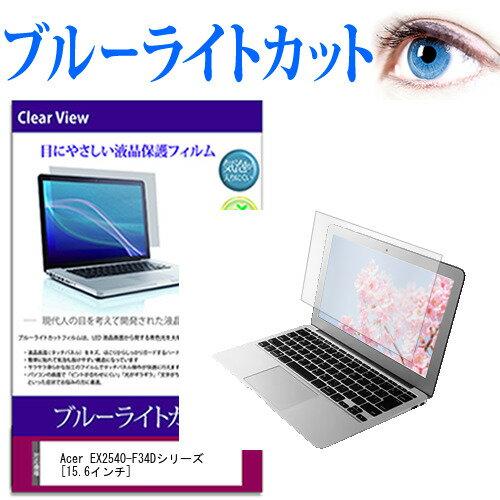 PCアクセサリー, 液晶保護フィルム  10 Acer EX2540-F34D 15.6