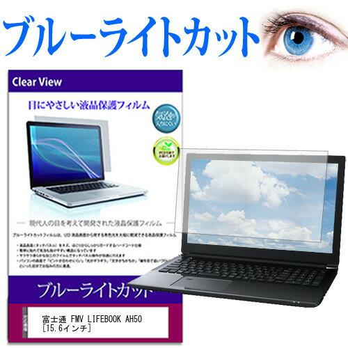 PCアクセサリー, 液晶保護フィルム  FMV LIFEBOOK AH50 15.6