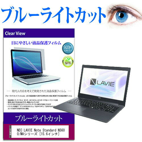 PCアクセサリー, 液晶保護フィルム NEC LAVIE Note Standard NS600MA 15.6