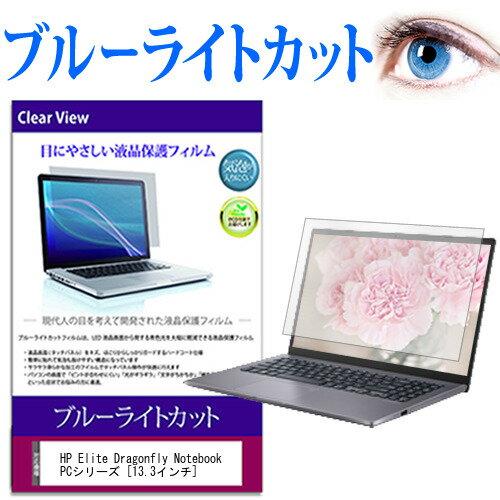15日 ポイント5倍 HP Elite Dragonfly Notebook PCシリーズ [13.3インチ] 機種で使える ブルーライトカット 液晶保護フィルム 液晶カバー 液晶シート 送料無料 メール便画像