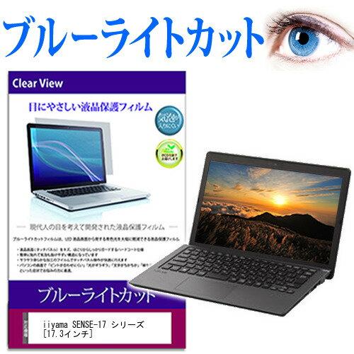 PCアクセサリー, 液晶保護フィルム  10 iiyama SENSE-17 17.3