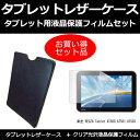 送料無料(メール便/DM便) 東芝 REGZA Tablet AT500,AT501,AT503[10.1インチ]指紋防止 クリア光沢 液晶保護フィルム と タブレットケース セット ケース カバー 保護フィルム