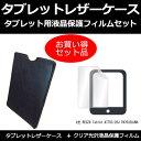 送料無料(メール便/DM便) 東芝 REGZA Tablet AT703/28J PA70328JNAS[10.1インチ]指紋防止 クリア光沢 液晶保護フィルム と タブレットケース セット ケース カバー 保護フィルム