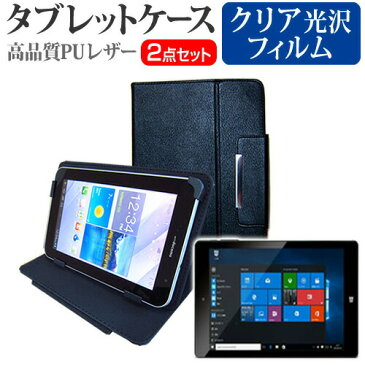 Lenovo ThinkPad Tablet 2[10.1インチ]指紋防止 クリア光沢 液晶保護フィルム と スタンド機能付き タブレットケース セット ケース カバー 保護フィルム 送料無料 メール便/DM便