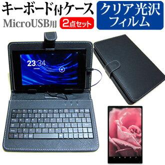 三星GALAXY Tab4 SoftBank[7英寸]指紋防止清除光澤液晶屏保護膜和有鍵盤功能的平板電腦情况安排箱蓋保護膜02P01Oct16