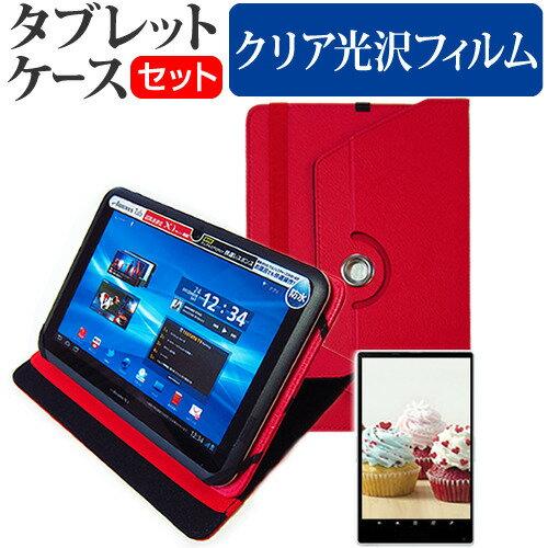 SONYXperiaTabletZ 10.1インチ 360度回転スタンド機能レザータブレットケース赤&反射防止液晶保護フィルムメ
