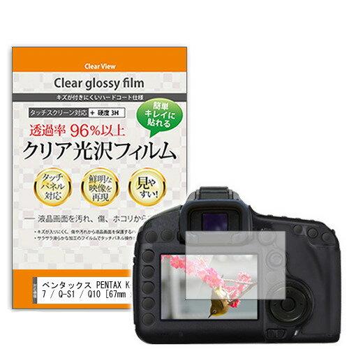 PCアクセサリー, 液晶保護フィルム  PENTAX K-S1 Q7 Q-S1 Q10 67mm x 46mm