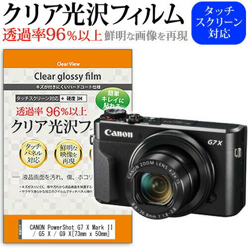 デジタルカメラ用アクセサリー, 液晶保護フィルム CANON PowerShot G7 X Mark II G5 X G9 X 73mm x 50mm