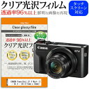 CANON PowerShot G7 X Mark II / G5 X / G9 X [73mm x