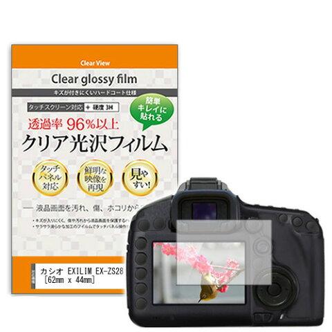 カシオ EXILIM EX-ZS28 / ZS27 [62mm x 44mm] クリア 高光沢 液晶保護フィルム デジカメ デジタルカメラ 一眼レフ 送料無料 メール便