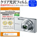 SONY サイバーショット DSC-W830 クリア 高光沢 液晶保護フィルム 送料無料 メール便