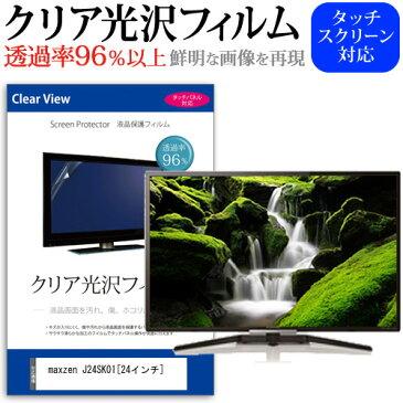 maxzen J24SK01[24インチ]透過率96% クリア光沢 液晶保護 フィルム 液晶TV 保護フィルム 送料無料 メール便/DM便