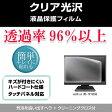【メール便は送料無料】neXXion WS-TV1955B[19インチ]透過率96% クリア光沢 液晶保護 フィルム 液晶TV 保護フィルム 02P01Oct16