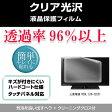 送料無料(メール便/DM便) 三菱電機 REAL LCD-32LB7[32インチ]透過率96% クリア光沢 液晶保護 フィルム 液晶TV 保護フィルム