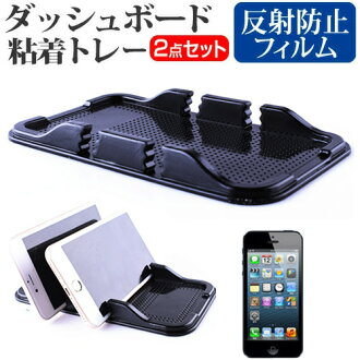 [郵件班次免運費]支持au APPLE iPhone 5,5s,5c[4英寸]機種的儀表板粘着托盤和反射防止液晶屏保護膜智慧型手機枱燈吸收類型02P01Oct16