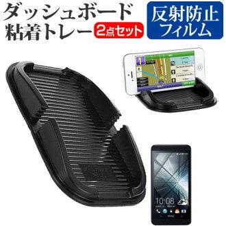 支持au HTC J One HTL22[4.7英寸]機種的儀表板粘着托盤和反射防止液晶屏保護膜智慧型手機枱燈吸收型
