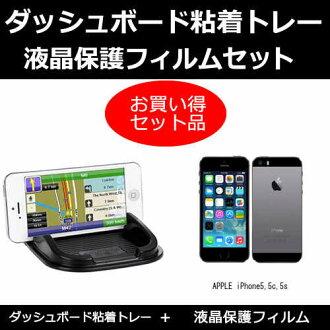 [郵件班次免運費]支持APPLE iPhone5,5c,5s[4英寸]機種的儀表板粘着托盤和反射防止液晶屏保護膜智慧型手機枱燈吸收類型02P01Oct16