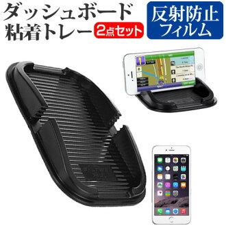 蘋果 iPhone6 加上 / iPhone7 儀表板加粘紙盒智慧手機站吸式