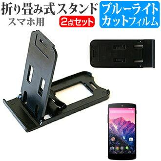 小於 5 英寸谷歌 Nexus 5 LG D821 卡製作 ! 折疊式智慧手機站黑色和藍色光切液晶保護薄膜可擕式支架保護表 02P01Oct16