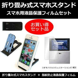 docomo 公司 NEC 凱西歐移動通信媒體選項卡 N-06 D [7 英寸] 名片小於 ! 折疊式智慧手機支架黑色與指紋保護液晶保護薄膜可擕式支架保護表 02P01Oct16