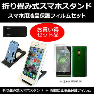 非盟京瓷 URBANO L01 4.7 英寸制卡小於 ! 折疊式智慧手機支架黑色與指紋保護液晶保護薄膜可擕式支架保護表 02P01Oct16