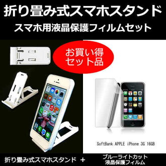 [郵件班次免運費]小,并且比SoftBank(軟銀)APPLE iPhone 3G 16GB[3.5英寸]名片折疊算式智慧型手機枱燈白和藍光cut液晶屏保護膜手提式枱燈保護片