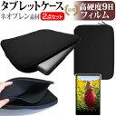 8インチタブレット用 強化ガラス同等 高硬度9Hフィルム  ネオプレン素材ケース VivoTab Note8 ZenPad 3 S dtab Compact d-02H YOGA Tab 2 3 Qua tab PX dynabook Tab VT484 Acer Iconia One8 Predator8 Diginnos DG-D08 TAB2 501LV iPad mini4 CHUWI Hi8 Pro Venue8 FRT810