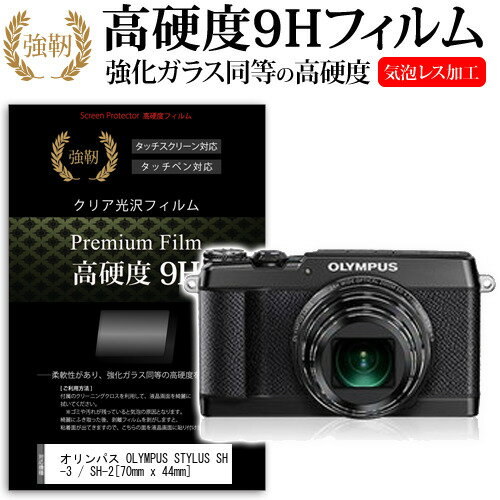 PCアクセサリー, 液晶保護フィルム  10 OLYMPUS STYLUS SH-3 SH-270mm x 44mm 9H DM