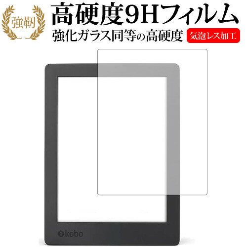 タブレットPCアクセサリー, タブレット用液晶保護フィルム Kobo Aura H2O Edition 2 9H DM