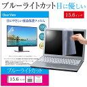 最大ポイント10倍 15.6インチ ブルーライトカット 日本製 ノートパソコン用 反射防止 液晶保護フィルム 指紋防止 気泡レス加工 メール便なら送料無料