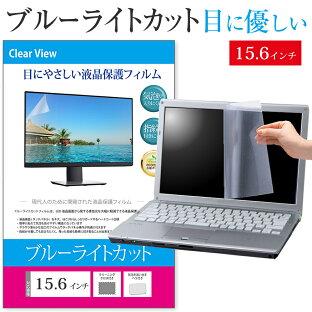 ブルーライトカット フィルム パソコン 15.6インチ 日本製 ノートパソコン pc 反射防止 液晶保護フィルム 指紋防止 気泡レス加工 DM便 送料無料の画像