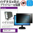 【代引不可】Panasonic Lets note CF-LXシリーズ専用 10.1inch 液晶保護 のぞき見防止フィルター ブルーライトカット エレコム EF-PFSP01