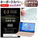 12.1インチワイド (16:10) ノートパソコン用 強化ガラス同等 高硬度9Hフィルム & キーボードカバー Let's note SZ5シリーズ