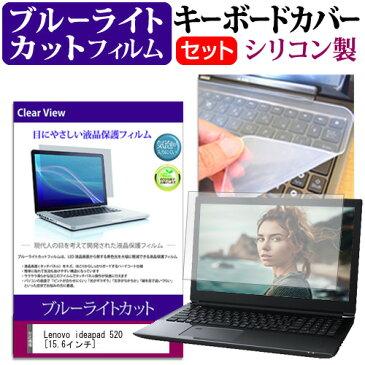 Lenovo ideapad 520[15.6インチ]機種で使える ブルーライトカット 指紋防止 液晶保護フィルム と キーボードカバー セット 保護フィルム キーボード保護 送料無料 メール便/DM便