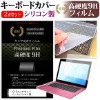 12.5インチワイド ノートパソコン用 強化ガラス同等 高硬度9Hフィルム & シリコン製キーボードカバー Let's note MX4 MX5 YOGA ThinkPad Yoga ZenBook Latitude EliteBook TOUGHBOOK