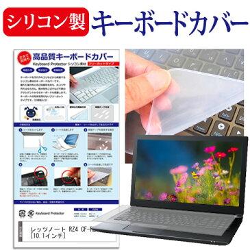 送料無料 メール便/DM便 パナソニック Let's note RZ4 CF-RZ4[10.1インチ]シリコン製キーボードカバー キーボード保護