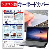 【メール便は送料無料】Dell Inspiron 15 5000シリーズ[15.6インチ]シリコン製キーボードカバー キーボード保護 02P01Oct16