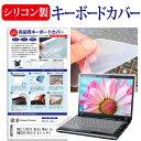 NEC LAVIE Note Mobile NM350/KA[12.5インチ]機種で使える シリコン製キーボードカバー キーボード保護 送料無料 メール便/DM便