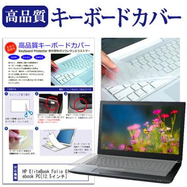 【ポイント10倍】HP EliteBook Folio G1/CT Notebook PC[12.5インチ]キーボードカバー キーボード保護 送料無料 メール便/DM便 父の日 ギフト