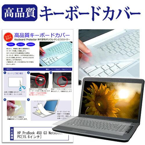 PCアクセサリー, ノートPC用キーボードカバー  10 HP ProBook 450 G3 Notebook PC15.6 DM