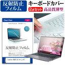 【ポイント10倍】Lenovo B50[15.6インチ]反射防止...