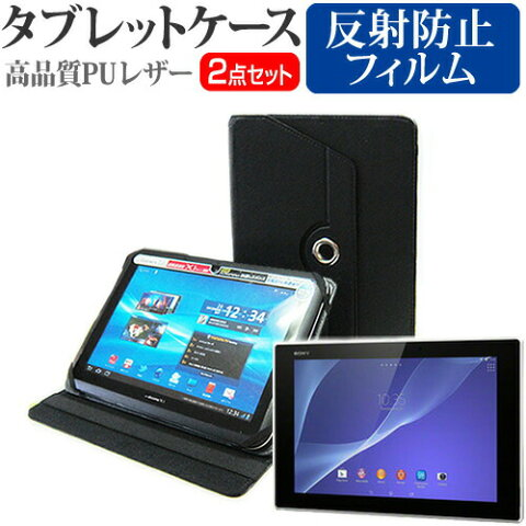 SONY Xperia Z2 Tablet Wi-Fiモデル SGP512JP/W [10.1インチ] お買得2点セット タブレットケース (カバー) & 液晶保護フィルム (反射防止) 黒 送料無料 メール便