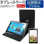 【メール便は送料無料】SONY Xperia Z4 Tablet Wi-Fiモデル SGP712JP/B[10.1インチ] お買得2点セット タブレットケース (カバー) & 液晶保護フィルム(反射防止) 黒 02P01Oct16