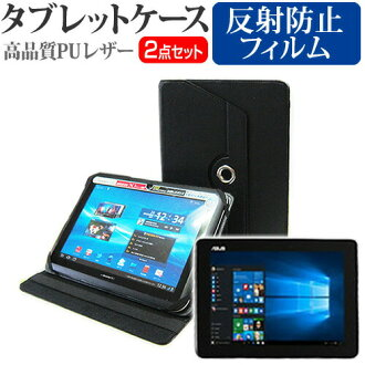 ASUS ASUS TransBook T100HA T100HA-128S[10.1英寸]劃算的2分安排平板電腦情况(覆蓋物)&液晶屏保護膜(反射防止)黑02P01Oct16