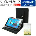 Huawei dtab Compact d-01J [8.4インチ] お買得2点セット タブレットケース (カバー) & 液晶保護フィルム (反射防止) 黒 送料無料 メール便 父の日 ギフト 1